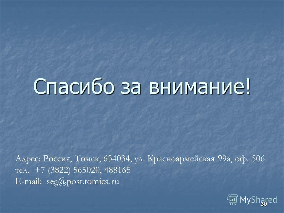 30 Спасибо за внимание! Адрес: Россия, Томск, 634034, ул. Красноармейская 99а, оф. 506 тел. +7 (3822) 565020, 488165 E-mail: seg@post.tomica.ru