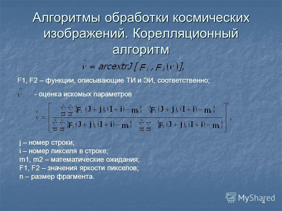 4 Алгоритмы обработки космических изображений. Корелляционный алгоритм F1, F2 – функции, описывающие ТИ и ЭИ, соответственно; - оценка искомых параметров j – номер строки; i – номер пикселя в строке; m1, m2 – математические ожидания; F1, F2 – значени