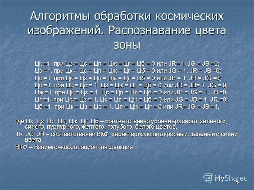 5 Алгоритмы обработки космических изображений. Распознавание цвета зоны Цк =1, при Цз = Цс = Цп = Цж = Цг = Цб = 0 или JR= 1, JG = JB =0; Цз =1, при Цк = Цс = Цп = Цж = Цг = Цб = 0 или JG = 1, JR = JB =0; Цз =1, при Цк = Цс = Цп = Цж = Цг = Цб = 0 ил