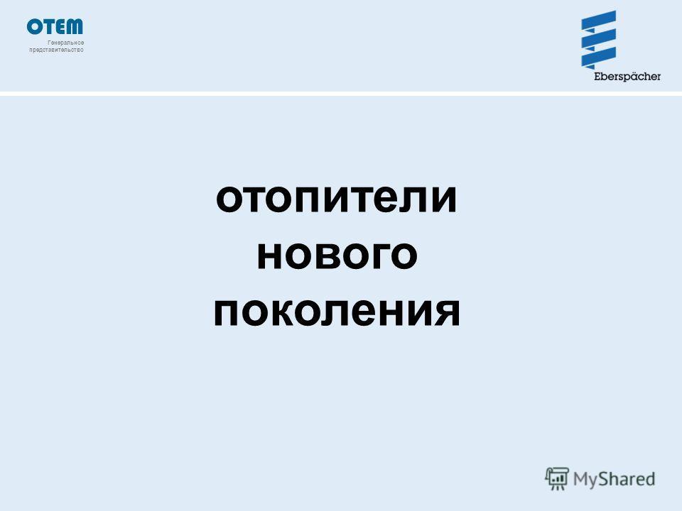 отопители нового поколения OTEM Генеральное представительство