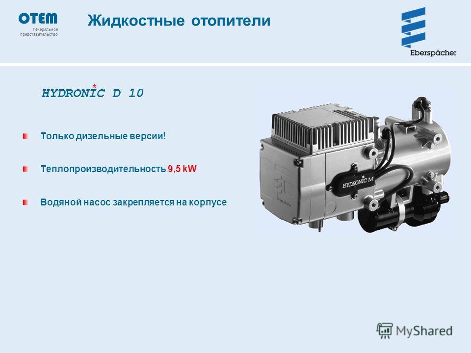 OTEM Генеральное представительство Жидкостные отопители Только дизельные версии! Теплопроизводительность 9,5 kW Водяной насос закрепляется на корпусе HYDRONIC D 10 *
