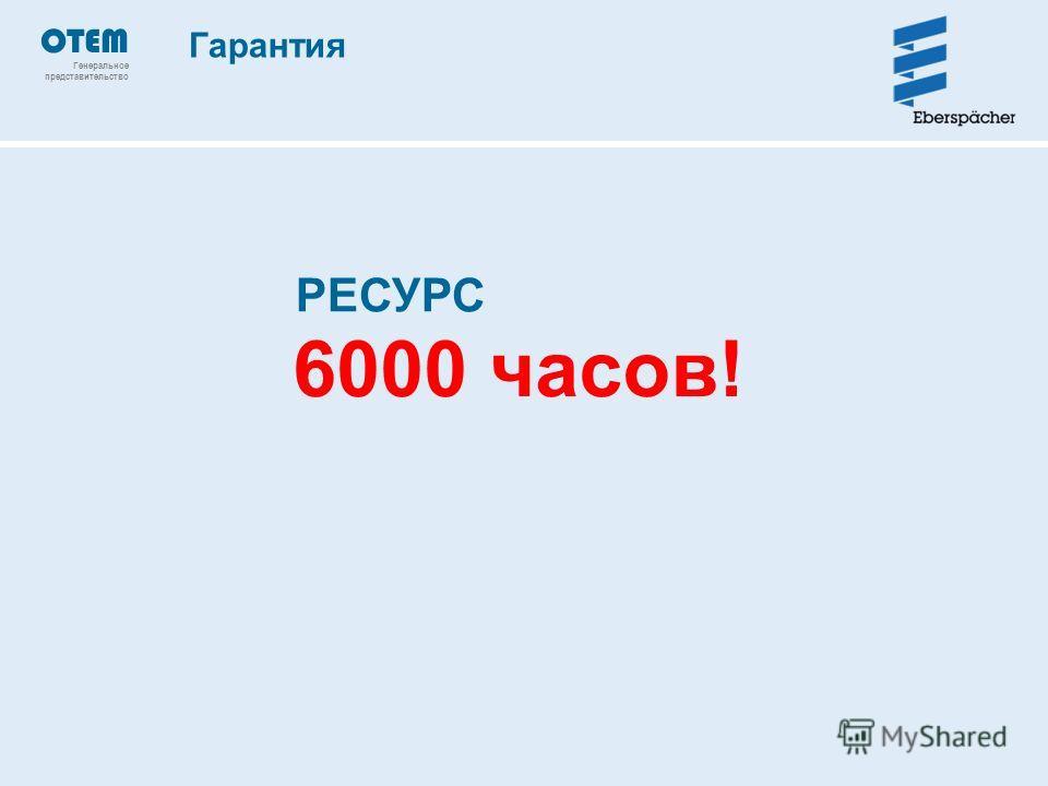 РЕСУРС 6000 часов! Гарантия OTEM Генеральное представительство