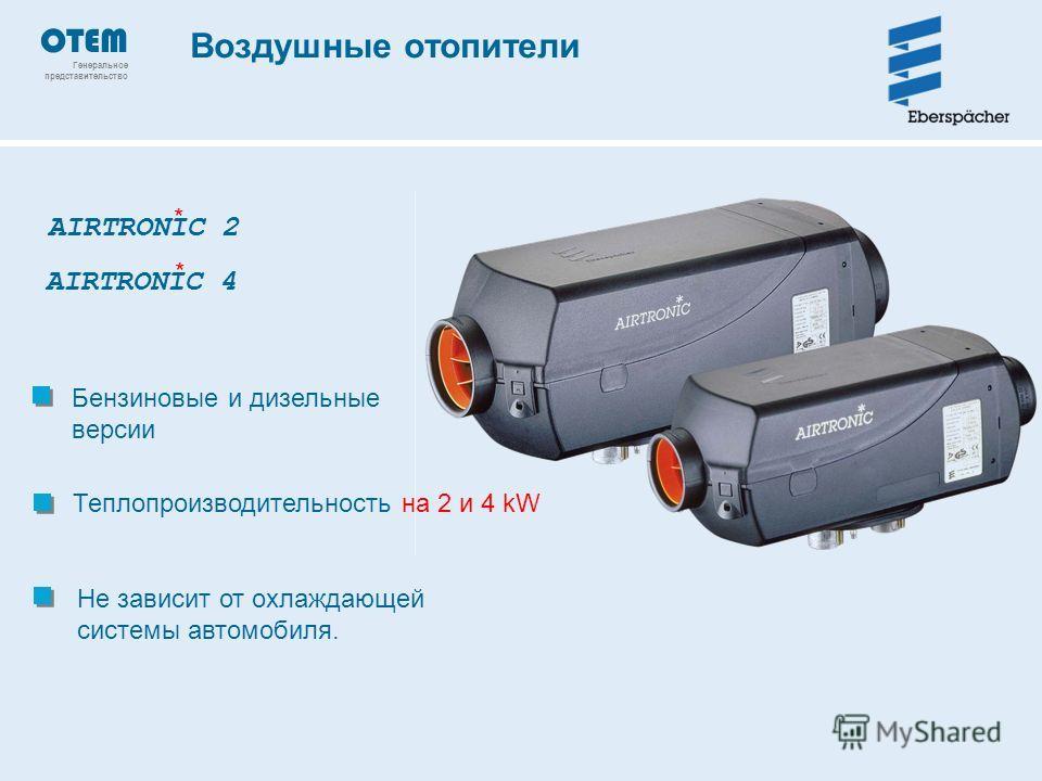 Воздушные отопители AIRTRONIC 2 AIRTRONIC 4 Не зависит от охлаждающей системы автомобиля. Бензиновые и дизельные версии Теплопроизводительность на 2 и 4 kW OTEM Генеральное представительство * *