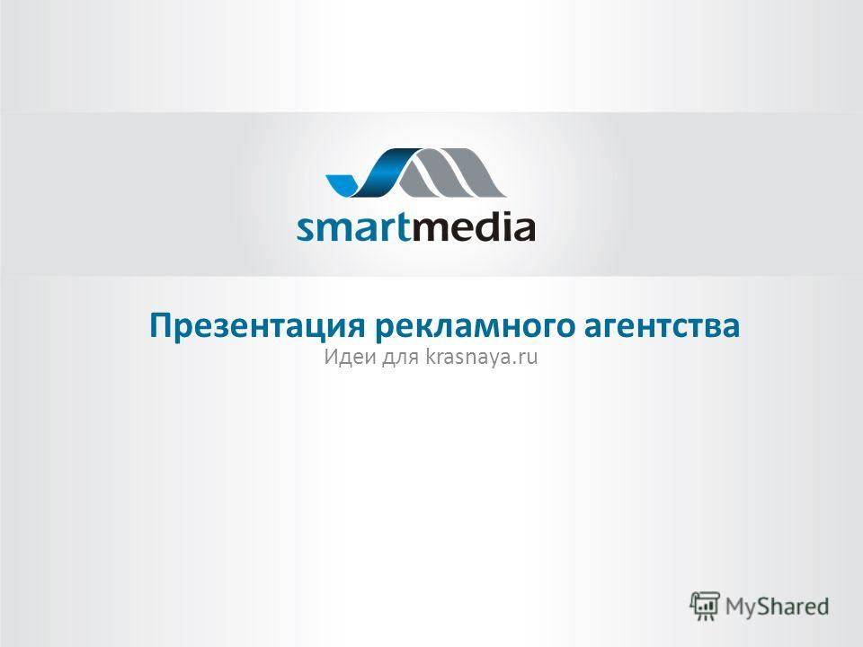 Презентация рекламного агентства Идеи для krasnaya.ru