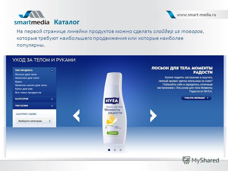 Каталог www.smart-media.ru На первой странице линейки продуктов можно сделать слайдер из товаров, которые требуют наибольшего продвижения или которые наиболее популярны.