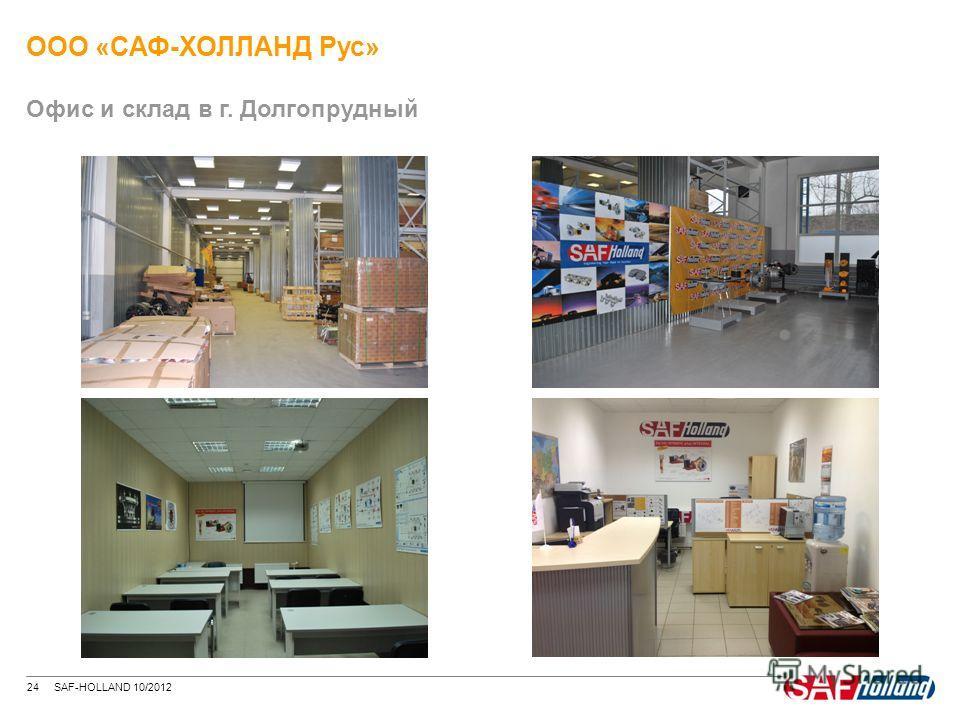 24 SAF-HOLLAND 10/2012 Офис и склад в г. Долгопрудный OOO «САФ-ХОЛЛАНД Рус»
