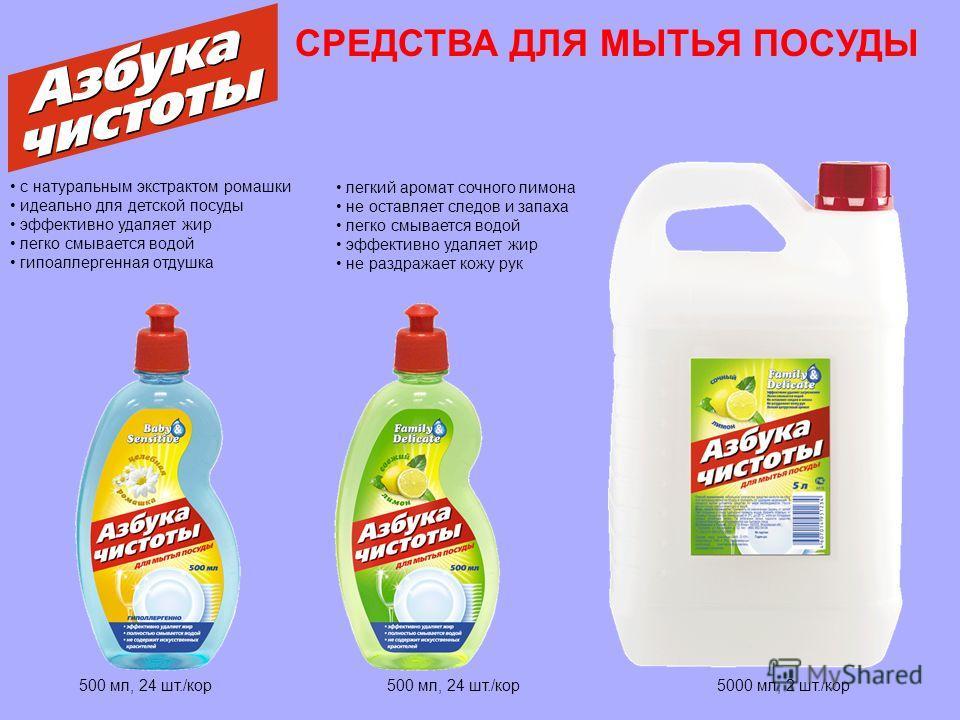 СРЕДСТВА ДЛЯ МЫТЬЯ ПОСУДЫ 500 мл, 24 шт./кор 5000 мл, 2 шт./кор с натуральным экстрактом ромашки идеально для детской посуды эффективно удаляет жир легко смывается водой гипоаллергенная отдушка легкий аромат сочного лимона не оставляет следов и запах