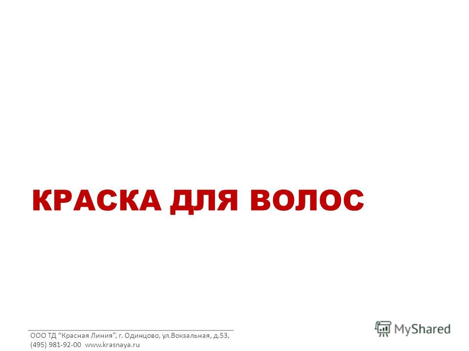 ООО ТД Красная Линия, г. Одинцово, ул.Вокзальная, д.53, (495) 981-92-00 www.krasnaya.ru КРАСКА ДЛЯ ВОЛОС