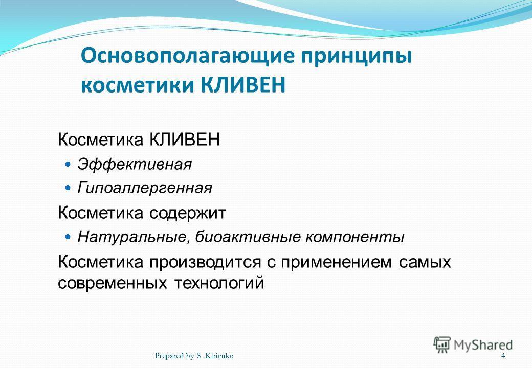 Основополагающие принципы косметики КЛИВЕН Косметика КЛИВЕН Эффективная Гипоаллергенная Косметика содержит Натуральные, биоактивные компоненты Косметика производится с применением самых современных технологий Prepared by S. Kirienko4