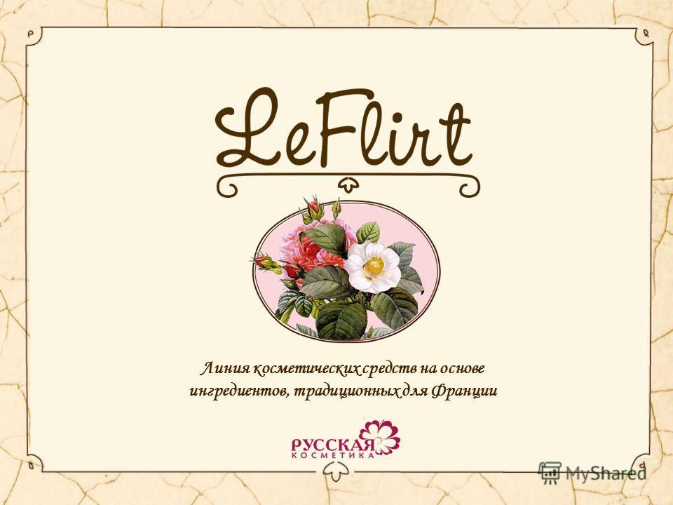 Линия косметических средств на основе ингредиентов, традиционных для Франции