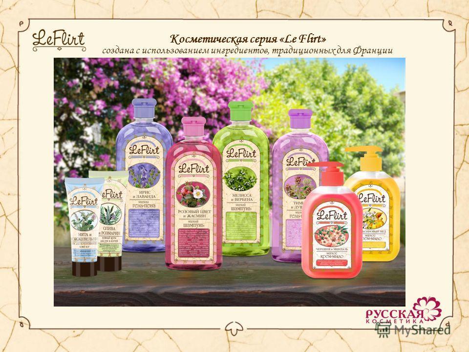 Косметическая серия «Le Flirt» создана с использованием ингредиентов, традиционных для Франции