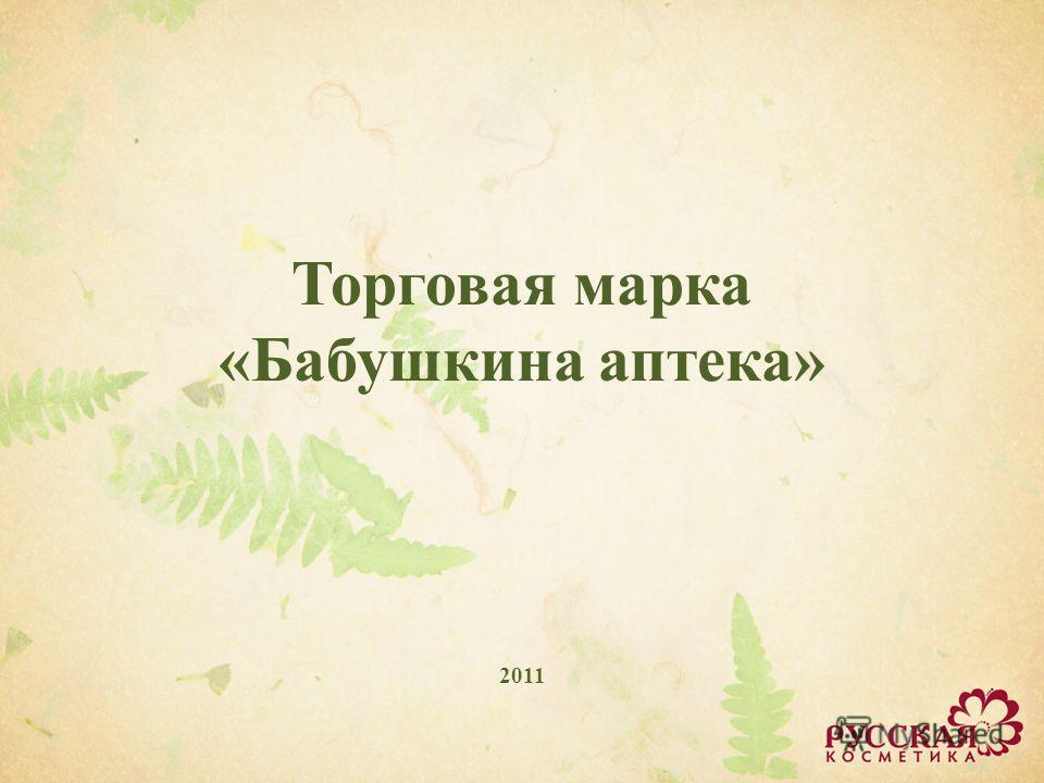 Торговая марка «Бабушкина аптека» 2011