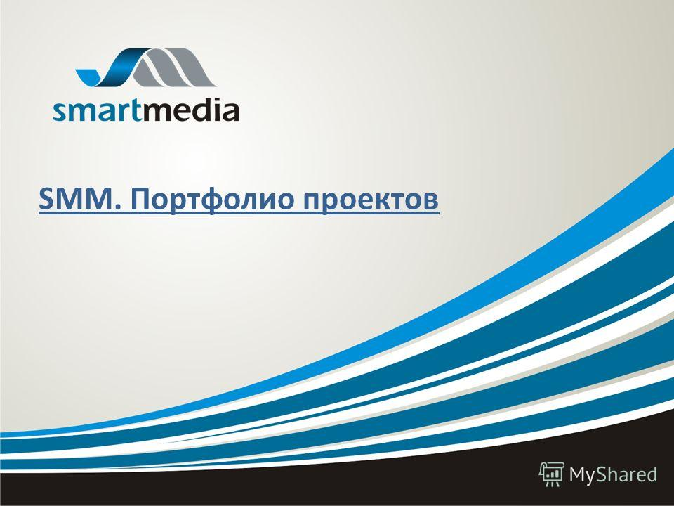 SMM. Портфолио проектов