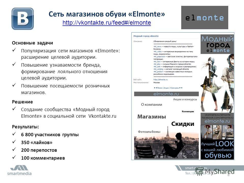 Основные задачи Популяризация сети магазинов «Elmonte»: расширение целевой аудитории. Повышение узнаваемости бренда, формирование лояльного отношения целевой аудитории. Повышение посещаемости розничных магазинов. Решение Создание сообщества «Модный г