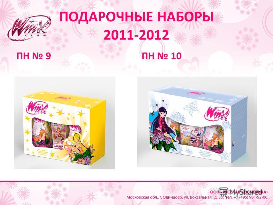ПОДАРОЧНЫЕ НАБОРЫ 2011-2012 ПН 9ПН 10