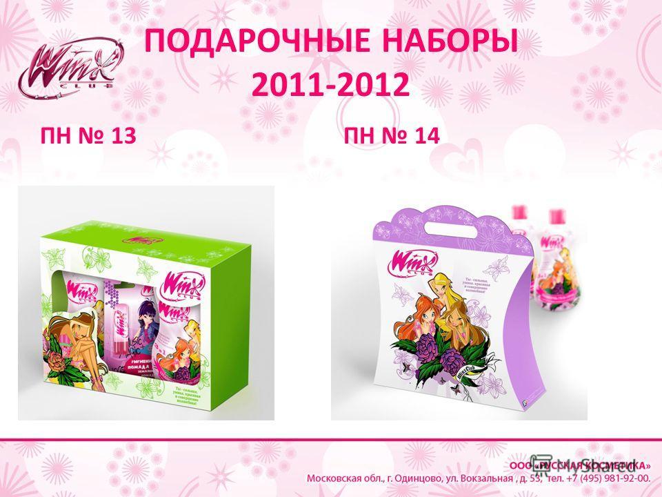 ПОДАРОЧНЫЕ НАБОРЫ 2011-2012 ПН 13ПН 14