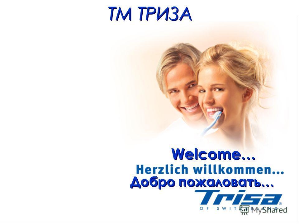 ТМ ТРИЗА Добро пожаловать… Welcome… Welcome…