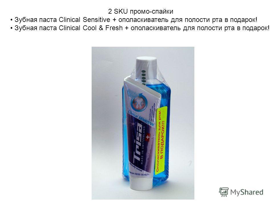 2 SKU промо-спайки Зубная паста Clinical Sensitive + ополаскиватель для полости рта в подарок! Зубная паста Clinical Cool & Fresh + ополаскиватель для полости рта в подарок!