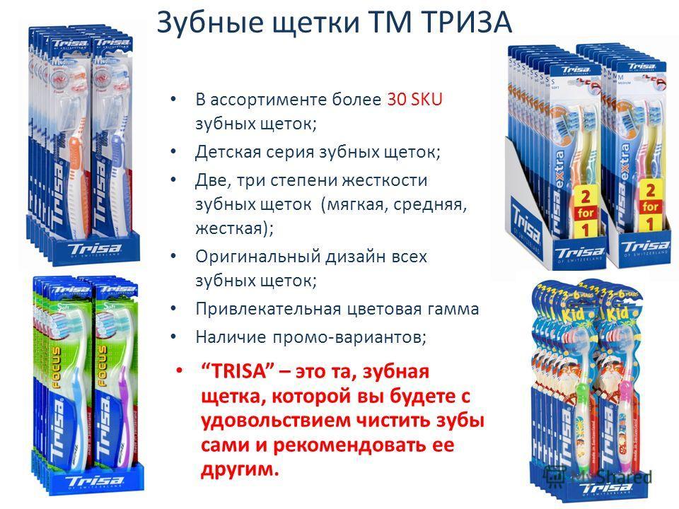 Зубные щетки ТМ ТРИЗА В ассортименте более 30 SKU зубных щеток; Детская серия зубных щеток; Две, три степени жесткости зубных щеток (мягкая, средняя, жесткая); Оригинальный дизайн всех зубных щеток; Привлекательная цветовая гамма Наличие промо-вариан