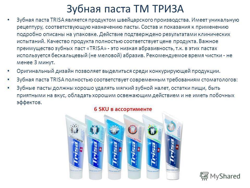 Зубная паста ТМ ТРИЗА Зубная паста TRISA является продуктом швейцарского производства. Имеет уникальную рецептуру, соответствующую назначению пасты. Состав и показания к применению подробно описаны на упаковке. Действие подтверждено результатами клин