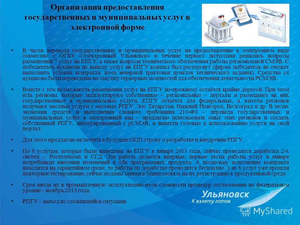 В части перевода государственных и муниципальных услуг на предоставление в электронном виде совместно с ОГБУ «Электронный Ульяновск» в течение первого полугодия решались вопросы размещения 7 услуг на ЕПГУ, а также вопросы технического обеспечения раб