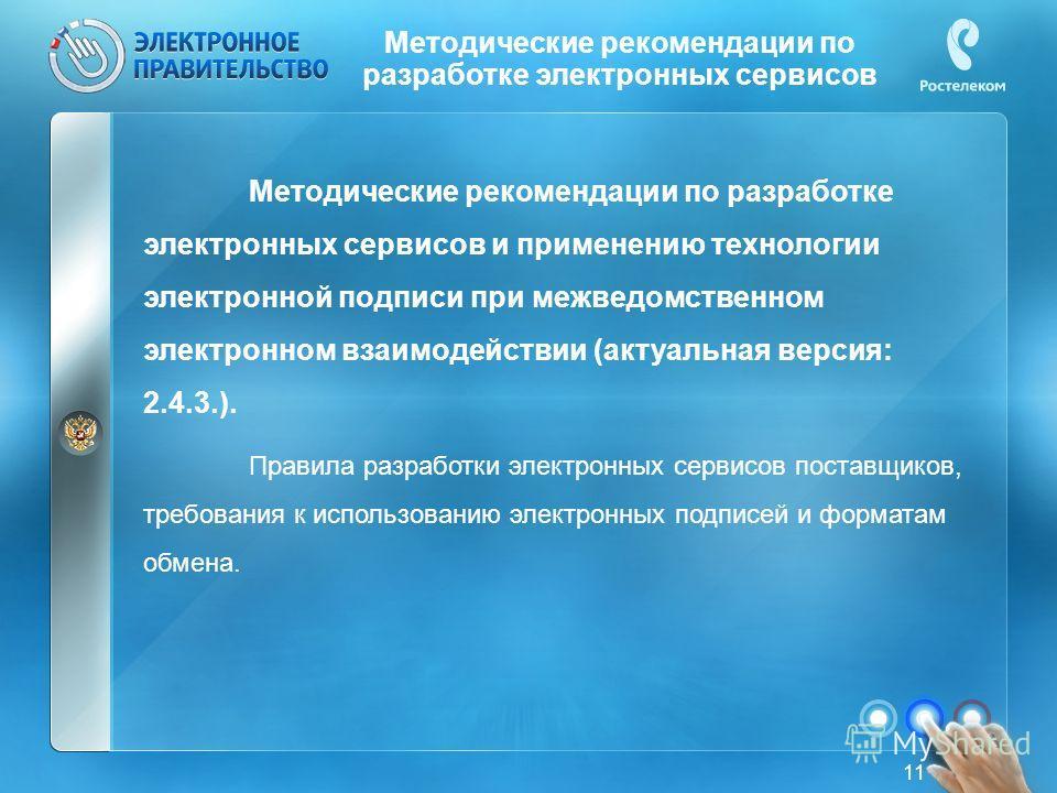Методические рекомендации по разработке электронных сервисов 11 Методические рекомендации по разработке электронных сервисов и применению технологии электронной подписи при межведомственном электронном взаимодействии (актуальная версия: 2.4.3.). Прав