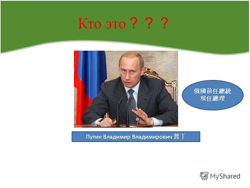 Кто это Дмитрий Анатольевич Медведев