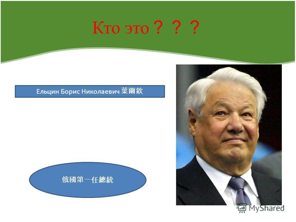 Кто это Горбачёв Михал Сергеич