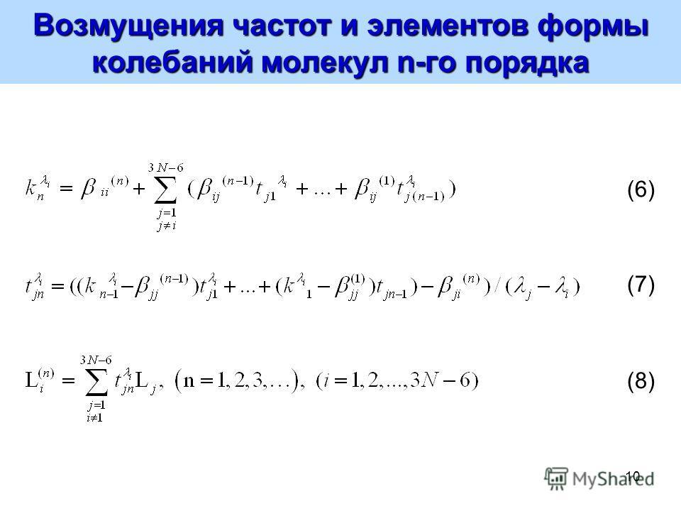 10 Возмущения частот и элементов формы колебаний молекул n-го порядка (7) (6) (8)