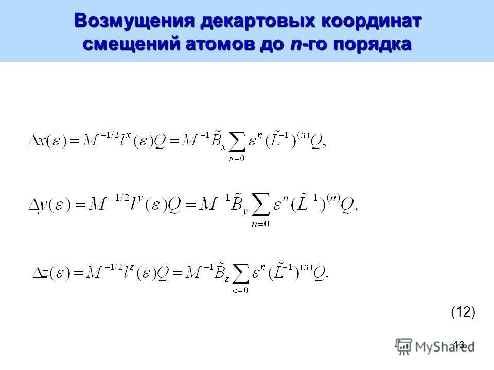 13 Возмущения декартовых координат смещений атомов до n-го порядка (12)