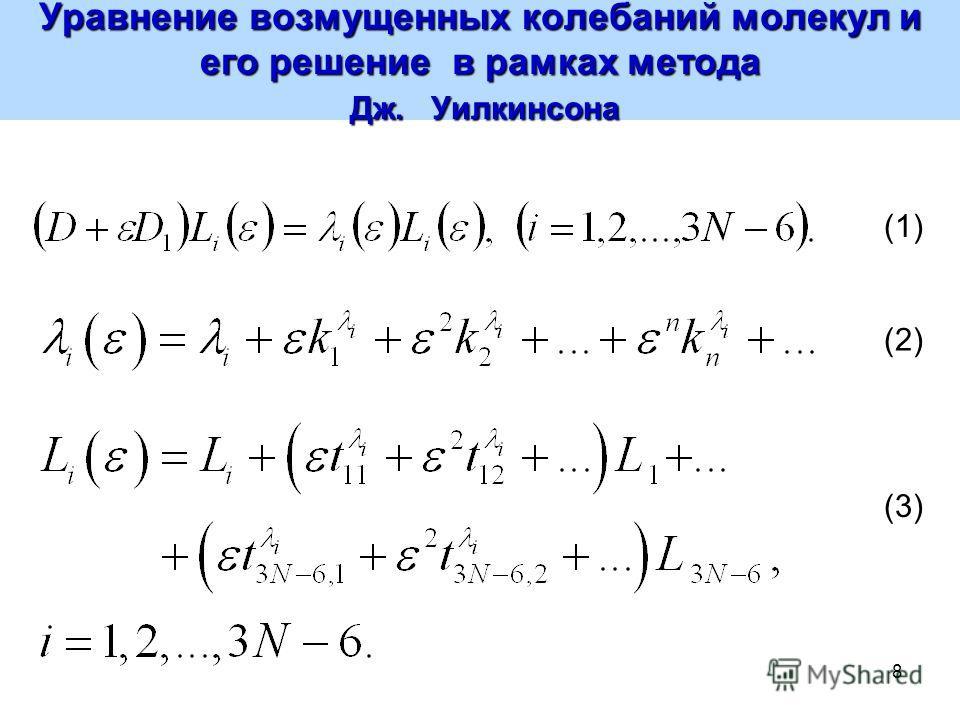 8 Уравнение возмущенных колебаний молекул и его решение в рамках метода Дж. Уилкинсона (1) (3) (2)