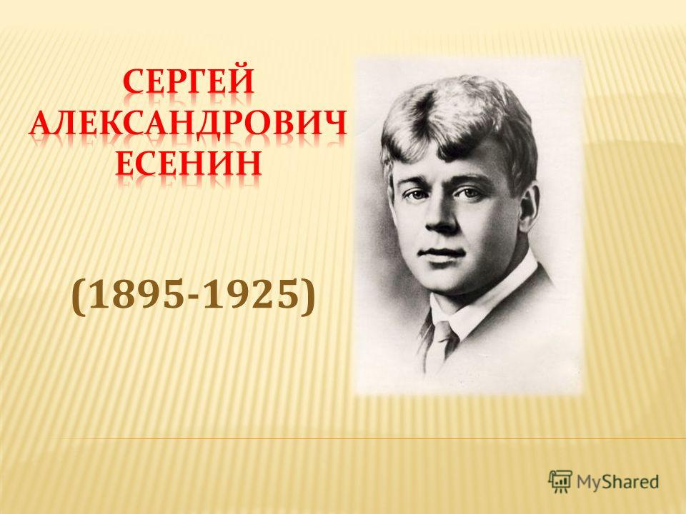 (1895-1925)