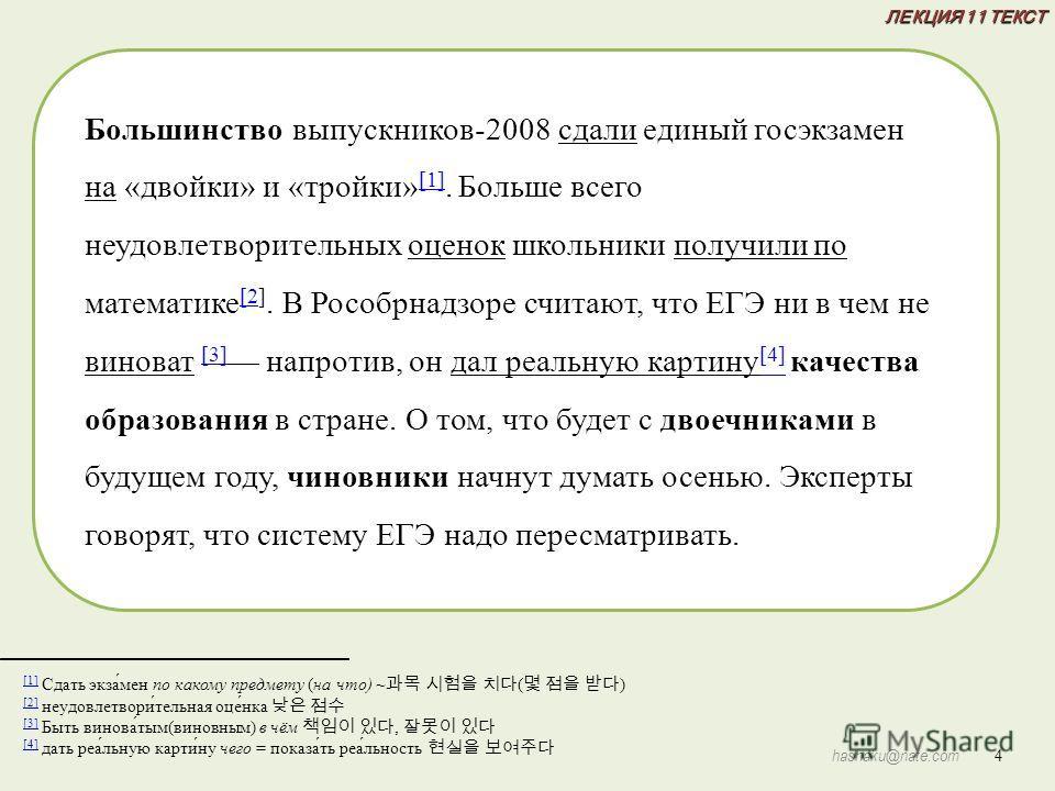 ЛЕКЦИЯ 11 ТЕКСТ 4 hashaku@nate.com [1] [1] Сдать экза́мен по какому предмету (на что) ~ ( ) [2] [2] неудовлетвори́тельная оце́нка [3] [3] Быть винова́тым(виновным) в чём, [4] [4] дать реа́льную карти́ну чего = показа́ть реа́льность Большинство выпуск