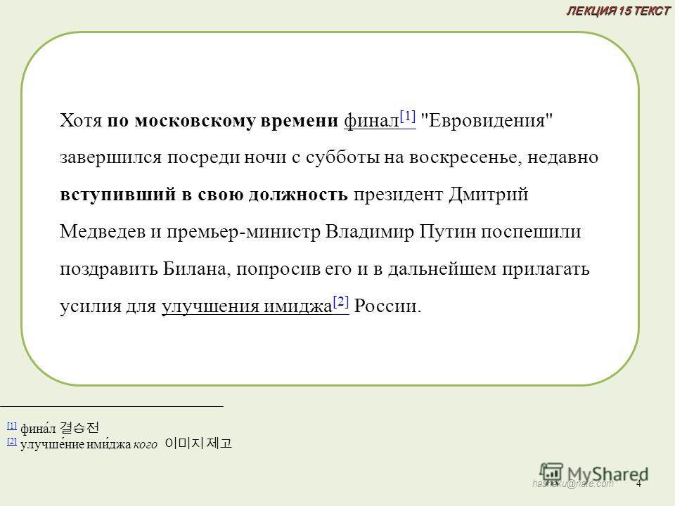ЛЕКЦИЯ 15 ТЕКСТ 4 hashaku@nate.com [1] [1] фина́л [2] [2] улучше́ние ими́джа кого Хотя по московскому времени финал [1]