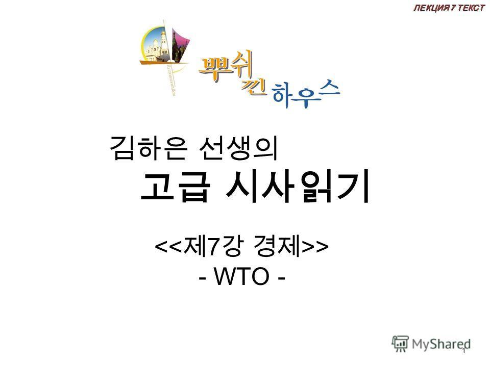 ЛЕКЦИЯ 7 ТЕКСТ 1 > - WTO -