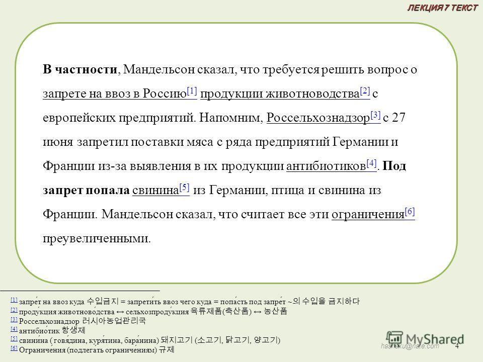 ЛЕКЦИЯ 7 ТЕКСТ 4 hashaku@nate.com [1] [1] запре́т на ввоз куда = запрети́ть ввоз чего куда = попа́сть под запре́т ~ [2] [2] проду́кция животново́дства сельхозпроду́кция ( ) [3] [3] Россельхознадзор [4] [4] антибио́тик [5] [5] свини́на ( говя́дина, ку