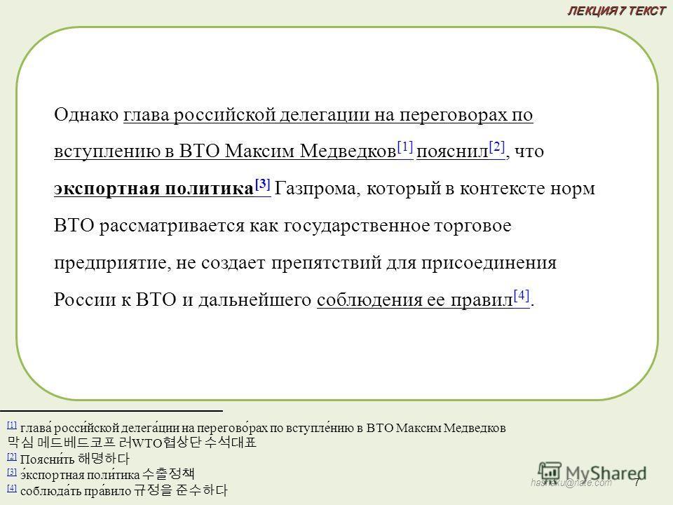 ЛЕКЦИЯ 7 ТЕКСТ 7 hashaku@nate.com [1] [1] глава́ росси́йской делега́ции на перегово́рах по вступле́нию в ВТО Максим Медведков WTO [2] [2] Поясни́ть [3] [3] э́кспортная поли́тика [4] [4] соблюда́ть пра́вило Однако глава российской делегации на перегов