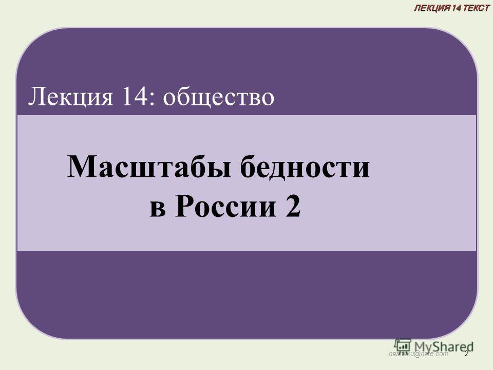 ЛЕКЦИЯ 14 ТЕКСТ 2 hashaku@nate.com Масштабы бедности в России 2 Лекция 14: общество