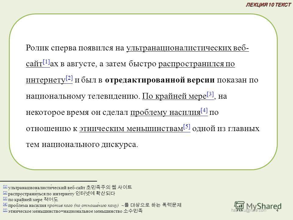 ЛЕКЦИЯ 10 ТЕКСТ 4 hashaku@nate.com [1] [1] ультранационалисти́ческий веб-сайт [2] [2] распространи́ться по интерне́ту [3] [3] по кра́йней ме́ре [4] [4] пробле́ма наси́лия про́тив кого (по отноше́нию кому) ~ [5] [5] этни́ческое ме́ньшинство=национа́ль