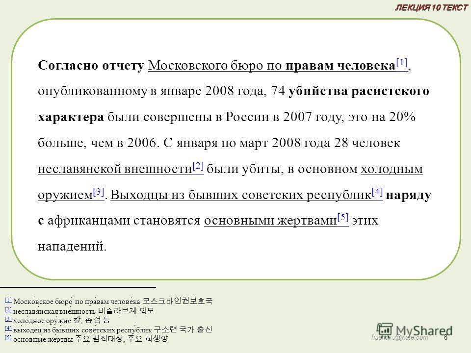 ЛЕКЦИЯ 10 ТЕКСТ 6 hashaku@nate.com [1] [1] Моско́вское бюро́ по пра́вам челове́ка [2] [2] неславя́нская вне́шность [3] [3] холо́дное ору́жие, [4] [4] вы́ходец из бы́вших сове́тских респу́блик [5] [5] основны́е же́ртвы, Согласно отчету Московского бюр