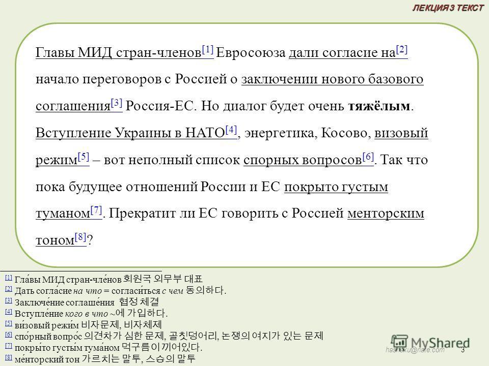 ЛЕКЦИЯ 3 ТЕКСТ 3 hashaku@nate.com [1] [1] Главы МИД стран-членов [2] [2] Дать согласие на что = согласиться с чем. [3] [3] Заключение соглашения [4] [4] Вступле́ние кого в что ~. [5] [5] визовый режим, [6] [6] спо́рный вопро́с,, [7] [7] покры́то густ