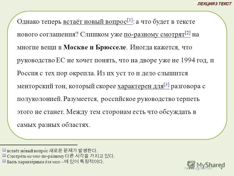 ЛЕКЦИЯ 3 ТЕКСТ 4 hashaku@nate.com [1] [1] встаёт новый вопрос. [2] [2] Смотреть на что по-разному. [3] [3] Быть характерным для чего ~. Однако теперь встаёт новый вопрос [1] : а что будет в тексте нового соглашения? Слишком уже по-разному смотрят [2]