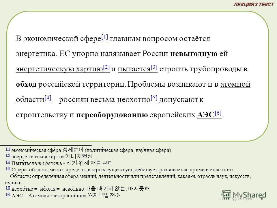 ЛЕКЦИЯ 3 ТЕКСТ 6 hashaku@nate.com [1] [1] экономическая сфера (политическая сфера, научная сфера) [2] [2] энергети́ческая ха́ртия [3] [3] Пыта́ться что делать ~ [4] [4] Сфера: область, место, пределы, в к-рых существует, действует, развивается, приме