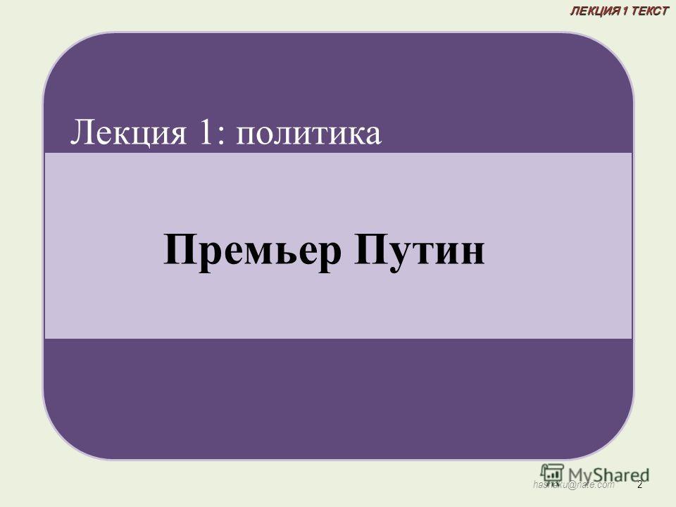 2 Премьер Путин Лекция 1: политика ЛЕКЦИЯ 1 ТЕКСТ hashaku@nate.com