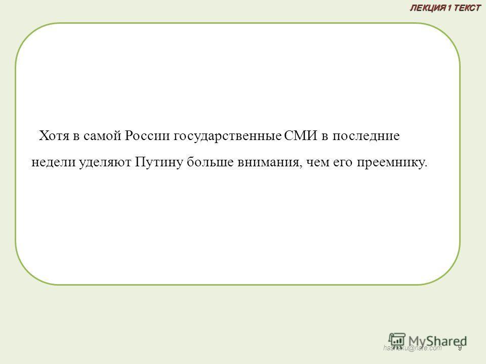 Хотя в самой России государственные СМИ в последние недели уделяют Путину больше внимания, чем его преемнику. 9 hashaku@nate.com ЛЕКЦИЯ 1 ТЕКСТ