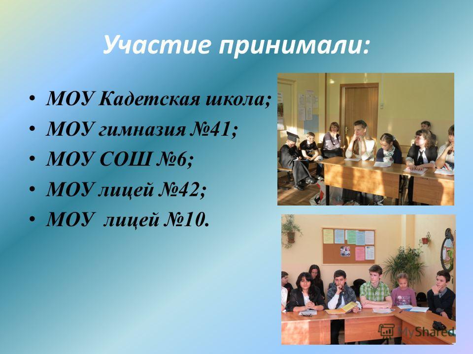 Участие принимали: МОУ Кадетская школа; МОУ гимназия 41; МОУ СОШ 6; МОУ лицей 42; МОУ лицей 10.