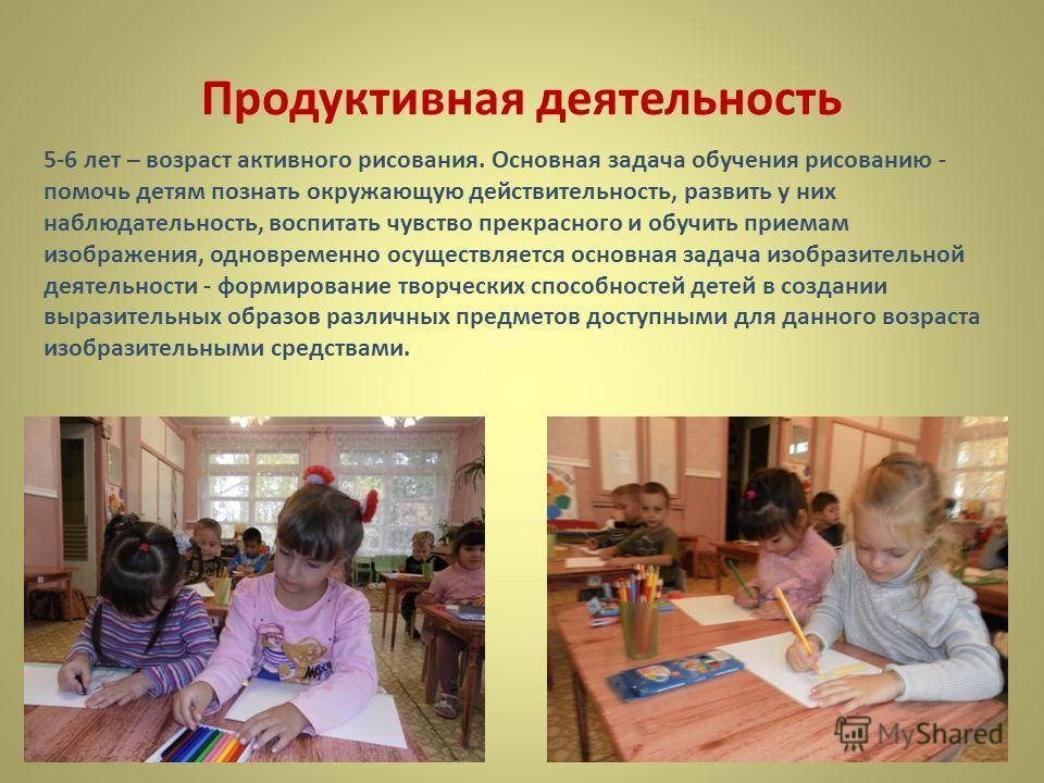 Продуктивная деятельность 5-6 лет – возраст активного рисования. Основная задача обучения рисованию - помочь детям познать окружающую действительность, развить у них наблюдательность, воспитать чувство прекрасного и обучить приемам изображения, однов
