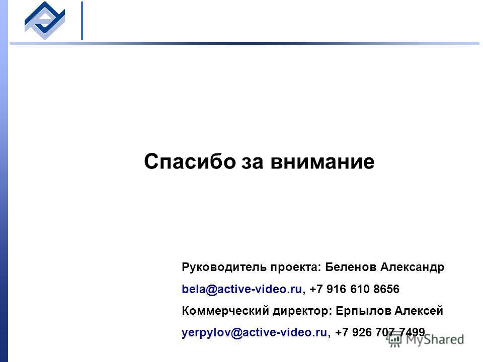 Спасибо за внимание Руководитель проекта: Беленов Александр bela@active-video.ru, +7 916 610 8656 Коммерческий директор: Ерпылов Алексей yerpylov@active-video.ru, +7 926 707 7499
