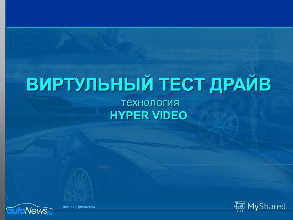 ВИРТУЛЬНЫЙ ТЕСТ ДРАЙВ технология HYPER VIDEO