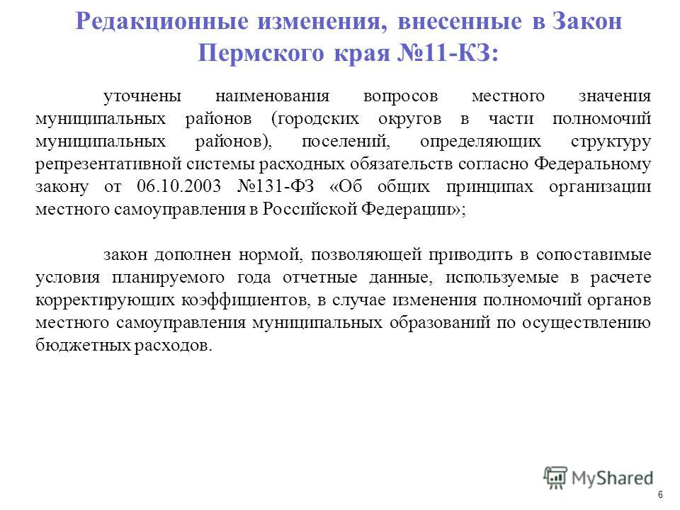 6 Редакционные изменения, внесенные в Закон Пермского края 11-КЗ: уточнены наименования вопросов местного значения муниципальных районов (городских округов в части полномочий муниципальных районов), поселений, определяющих структуру репрезентативной